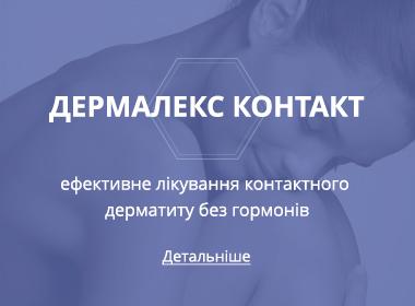 u_eczema_1_0-1