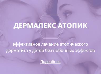 Дермалекс Атопик